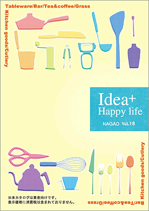 Idea+Happy life NAGAO vol.15